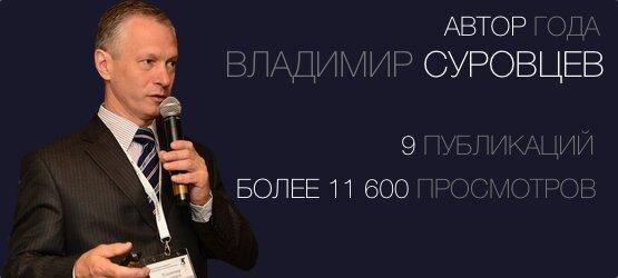 """Суровцев В.Н. (фотография с сайта """"ТНЕ DAIRYNEWS"""")"""