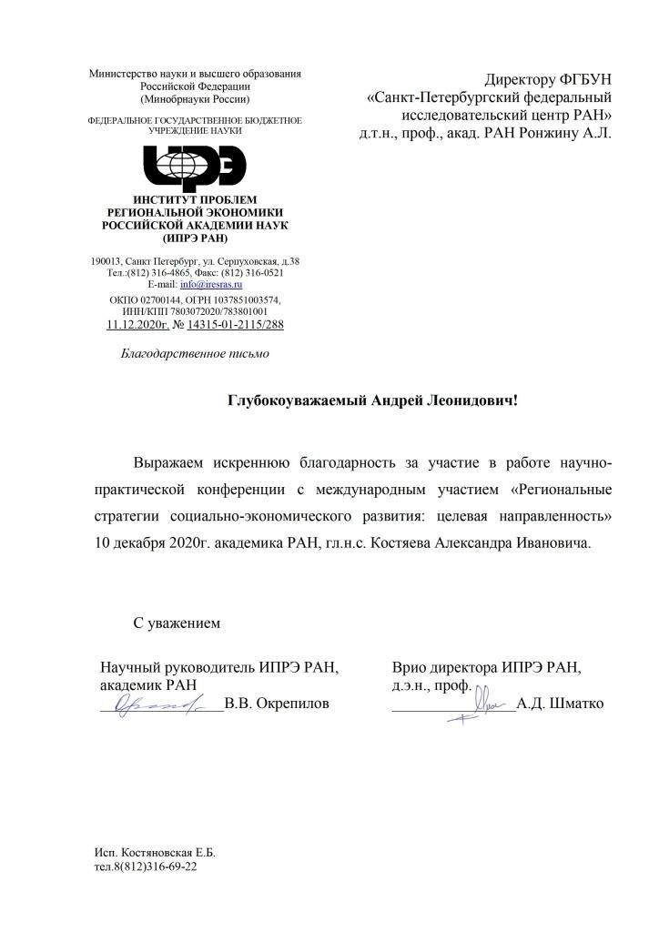 исх.289 Ронжину АЛ__